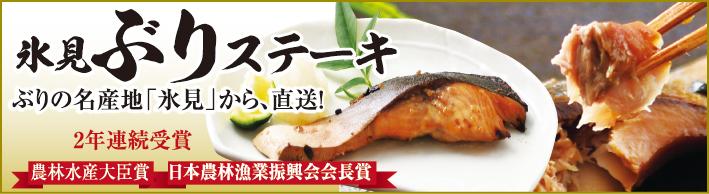天然ブリ使用の 「ぶりステーキ」
